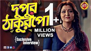 দুপুর ঠাকুরপো | Swastika Mukherjee Exclusive Interview | Dupur Thakurpo