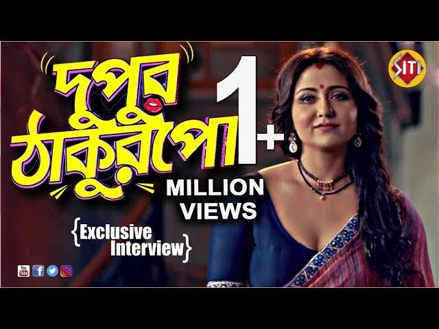????? ???????   Swastika Mukherjee Exclusive Interview   Dupur Thakurpo