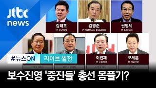 자유한국당 '올드보이'의 귀환?…주목할 인물은 [라이브 썰전 H/L]