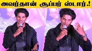 Dulquer Salmaan Speech | KKK Press Meet | Cinema - 27-02-2020 Tamil Cinema News