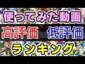 【モンスト】『獣神化使ってみた動画 高評価率 低評価率 ランキング!』【ひじ神】 モンスト 怪物彈珠 Monster strike