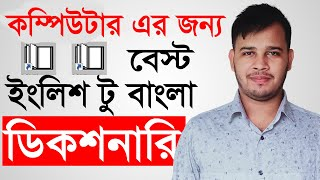 English To Bengali Dictionary Download For PC | English To Bangla Dictionary Free Download screenshot 2