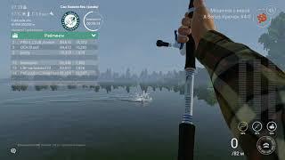 Fishing planet Змагання, ''Сан Хоакін без кордонів'' (унік лаврак 20+ кг))