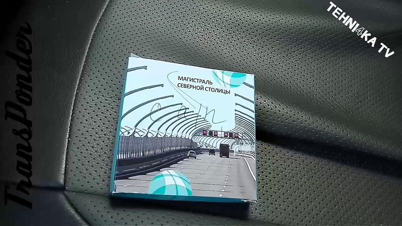 Транспондер: как экономить на платных дорогах!!!