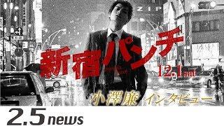 映画『新宿パンチ』小澤廉(動画インタビュー)