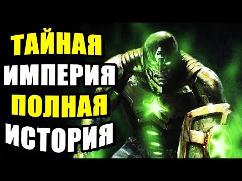 ТАЙНАЯ ИМПЕРИЯ: Капитан Америка с силой БОГА! Космический Куб! Гидра. Marvel Comics - Ruslar.Biz