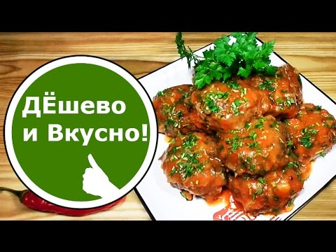 Котлеты из ЛЕГКИХ в Томатном Соусе! Дешево и Очень Вкусно!
