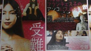 受難 2013 映画チラシ 2013年12月7日公開 【映画鑑賞&グッズ探求記 映...