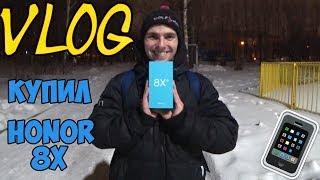 VLOG - КУПИЛ HONOR 8x