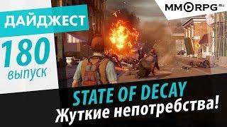 State of Decay: Жуткие непотребства. Новостной дайджест №180.(Blizzard - радует новостями. Project Eternity - спасает целую студию. Sid Meier's Starships - большой провал. Minecraft - запретят...., 2015-03-14T16:00:04.000Z)