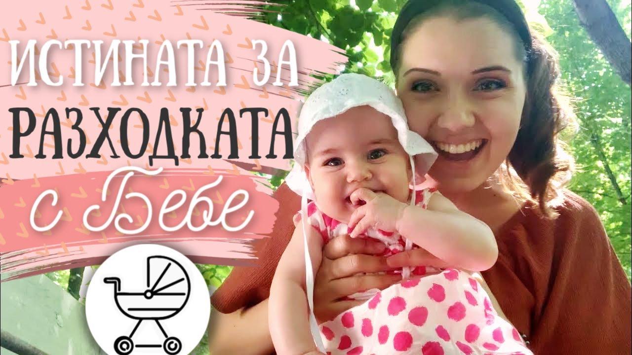ПЪРВАТА НИ РАЗХОДКА САМИ   Очаквания & Реалност за разходката с бебе
