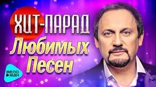 ХИТ-ПАРАД Любимых Песен от Стаса Михайлова. ТОП 30 Самых Скачиваемых Треков.