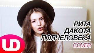 Полчеловека — Рита Дакота (Cover) Люся Чеботина и Полярный