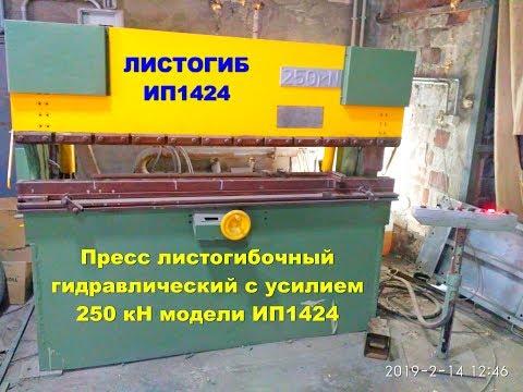 Продаём Листогибочный станок ИП 1424 250 кН Пресс листогибочный гидравлический