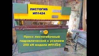видео Листогиб гидравлический - купить гидравлический пресс с ЧПУ