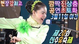 💗버드리💗 깜짝놀랄 진상춤 공연장 초토화 3월11일 주간 제20회 산수유축제 초청 공연