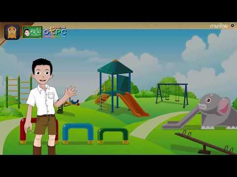 เรียนรู้คำศัพท์จาก เรื่อง สนุกสนานกับการเล่น - ภาษาไทย ป.4
