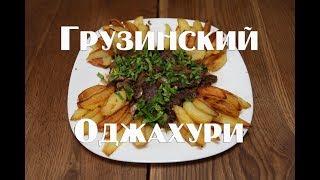 Грузинское семейное блюдо Оджахури   Очень просто и вкусно !