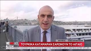 ΜΑΝΩΛΗΣ ΚΩΣΤΙΔΗΣ 08/092018 ΣΚΑΪ tv - ΣΗΜΕΡΑ