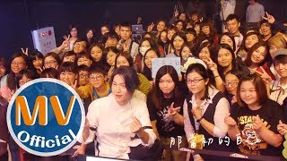 黃少谷《當初的自己》-Official Music Video