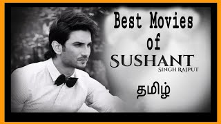 Best  Movies of Sushant Singh Rajput | About Sushant  | in tamil | MS Dhoni ,Kedarnath , Chhichhore