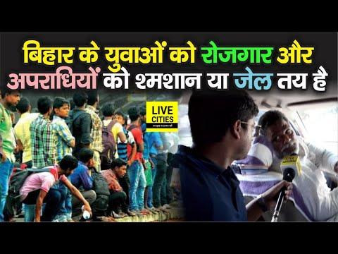 Bihar Chunav: Pappu Yadav ने कहा- युवाओं को मिलेगा रोजगार और गुंडों को छोड़ना होगा बिहार