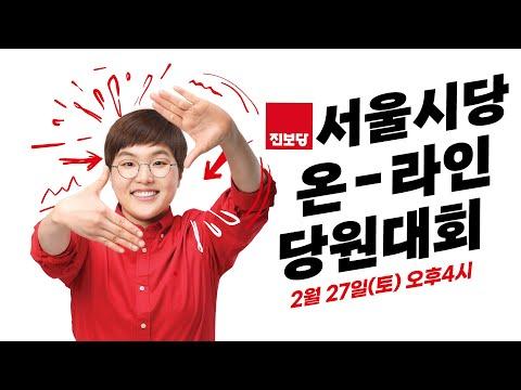 4.7 보궐선거 승리!서울시당 온라인 당원 결의대회