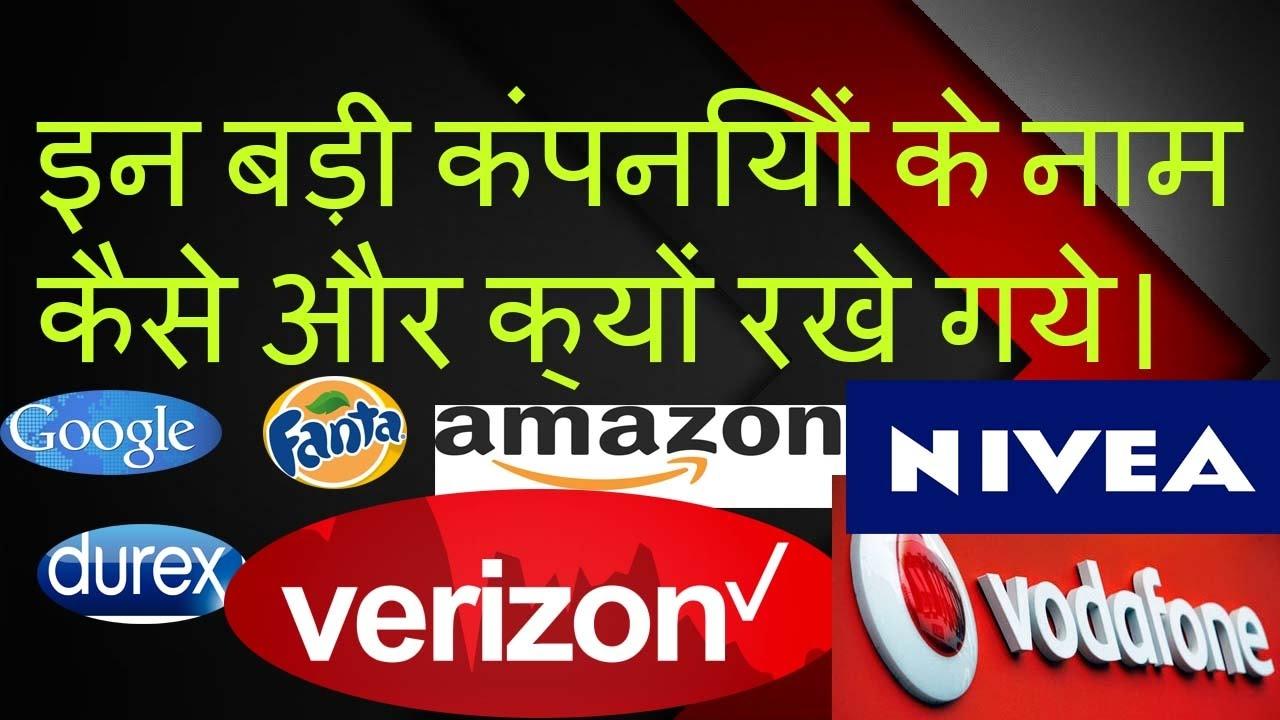 इन बड क पन य न म स और रख गय Diffe Brands Name Stories Hindi