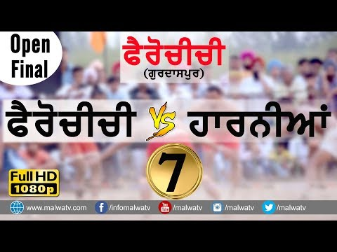 FEROCHICHI vs KHUJALA 🔴 VILLAGE OPEN 🔴 at FEROCHICHI KABADDI TOURNAMENT - 2017 🔴 Full HD Part 7th