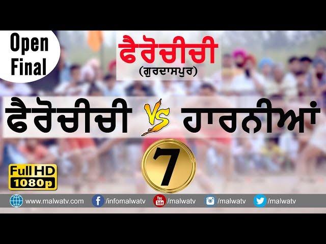FEROCHICHI vs KHUJALA 🔴 VILLAGE OPEN 🔴 at FEROCHICHI KABADDI TOURNAMENT - 2017 🔴 Full HD Part 7th