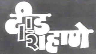 Deed Shahane || Full Movie || Ashok Saraf, Nilu Phule || Comedy Marathi Movie