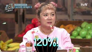 나래피셜! 120% 술 때문이라는 소녀시대의 노래!? amazingsaturday 190615 EP.63