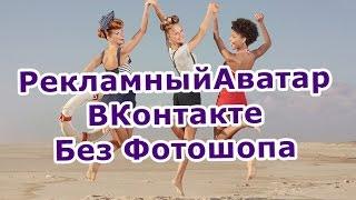 $$$ Аватар Вконтакте. Как сделать рекламный Аватар ВКонтакте $$$
