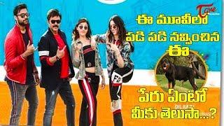 Sankranti Special F2 – Fun and Frustration Team Funny Interview | Venkatesh | Varun Tej | TeluguOne