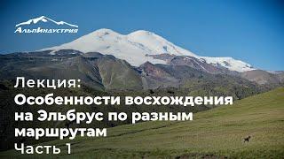 Лекция: Восхождение на Эльбрус. Особенности восхождения по разным маршрутам. Часть 1