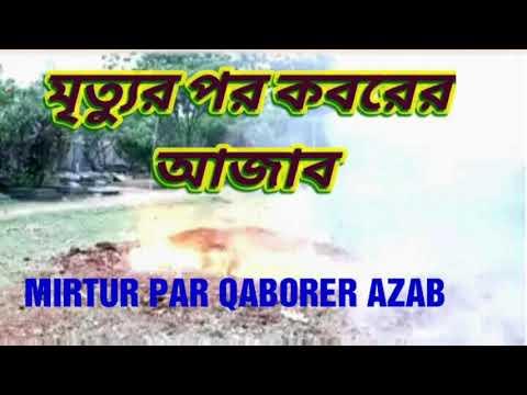 মৃত্যুর-পর-কবরের-আজাব-mirtur-par-qaborer-azab(maut-ke-baad-qabr-ka-azab)