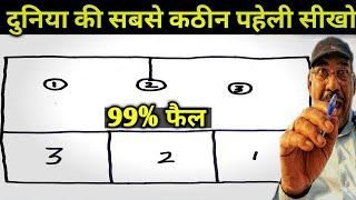 पानी का बंटवारा,सबसे कठिन पहेली, Challenge Game,99%fail, #GuruChela Jadu, Magic.