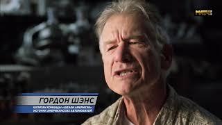24 часа войны: Феррари против Форда   1080 Rus