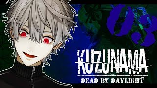 [LIVE] 【#くずなま】Dead by Daylightする【23】