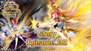 Seven Knights : เนื้อเรื่อง Story Ep.29 [โลกที่ปั่นป่วน]【ซับไทย】