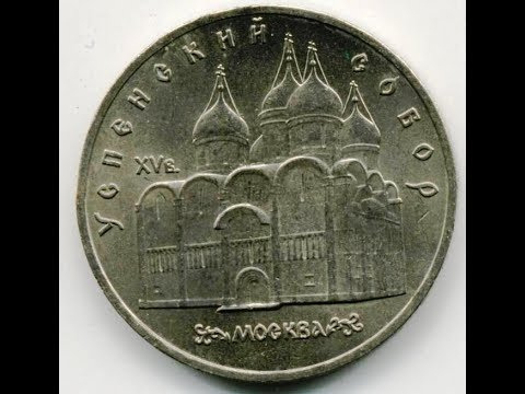 5 рублей, 1990 года, СССР, Успенский Собор, 5  Ruble, 1990, The USSR