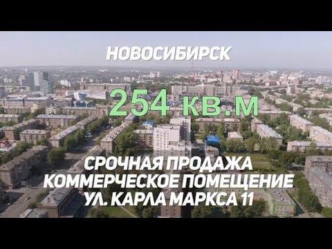 Купить помещение Новосибирск.