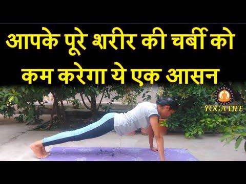 learn chaturanga dandasana low plank for burn all body