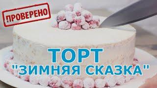 Проверка рецепта торта Зимняя сказка Почему бисквиты не поднимаются Ошибки при замешивании теста