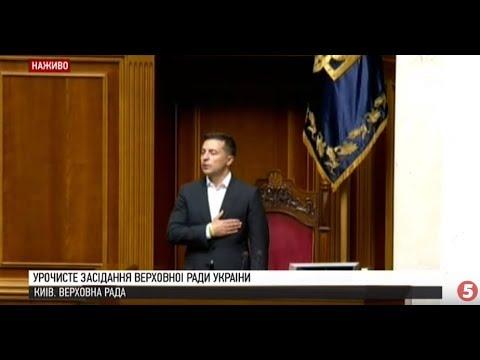 Урочисте засідання Верховної