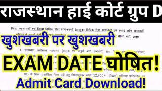Rajasthan High Court Group d Exam Date | Rajasthan High Court EXAM DATE 2020 Raj. HC Admit Card