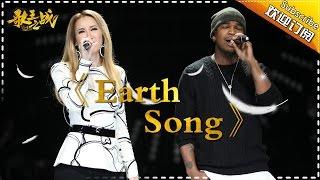 【歌王之战】李玟《Earth Song》我是歌手第四季第13期 帮唱单曲纯享 20160408 I AM A SINGER 4 【官方超清版】