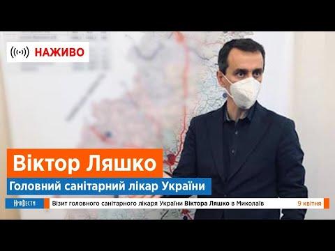 Виктор Ляшко в Николаеве. Главный санитарный врач Украины. Трансляция НикВести