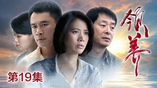 《领养》 第19集  雪梅听见小雪名字 玲玲对娜娜情况改观    CCTV电视剧 小雪 検索動画 30