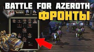 Фронты в дополнении Battle for Azeroth